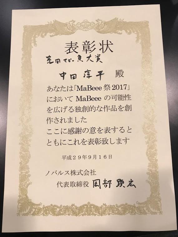MaBeee祭り賞状