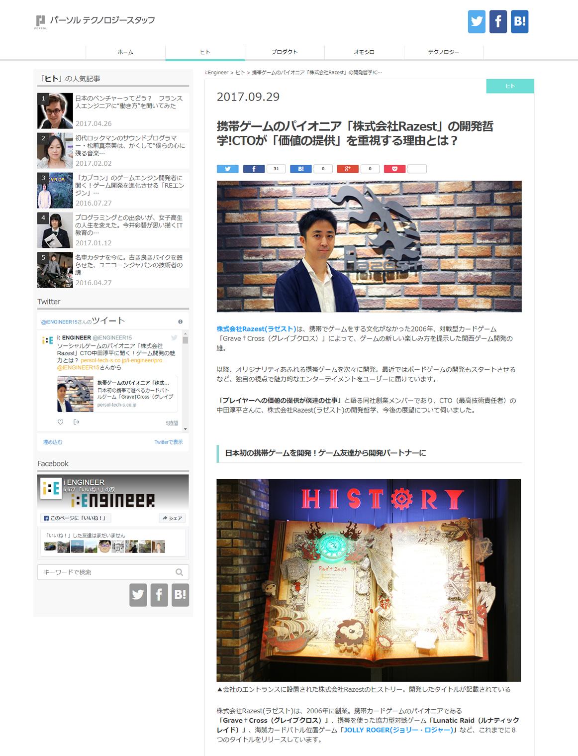 中田さんインタビュー記事
